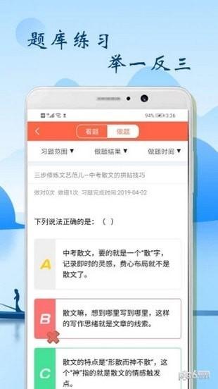 初中语文辅导