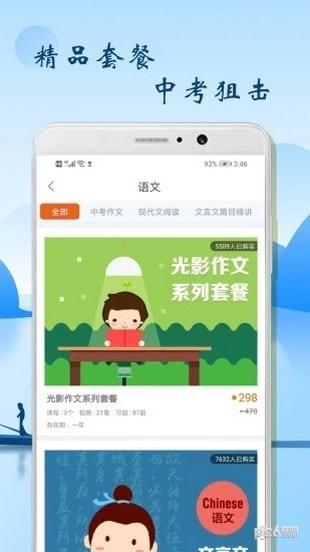 初中语文辅导软件下载