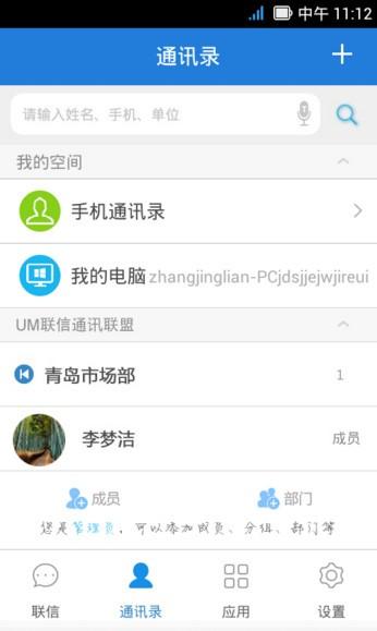 联信企业版app下载