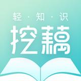 挖藕轻知识安卓版 v1.1.0