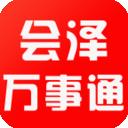 会泽万事通安卓版 v6.0.0
