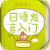 日语发音单词会话安卓版 v3.5.4