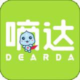嘀达安卓版 v9.3.20210105