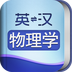 外教社物理学英语词典安卓版 v3.0.0