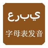 阿拉伯语发音字母安卓版 v4.2