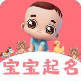 2020男孩名字安卓版 v1.0.5