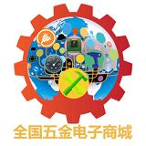 全国五金电子商城安卓版 v1.0