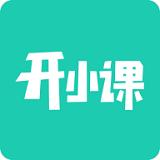 开小课安卓版 v5.1.8