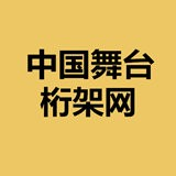 中国舞台桁架网安卓版 v1.0.0