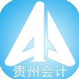 贵州会计安卓版 v5.0.0