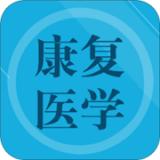 康复医学题集安卓版 v2.0