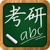 考研学习帮安卓版 v4.9.7