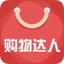购物达人安卓版 v1.0