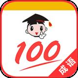 成语100安卓版 v1.005