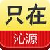 只在沁源安卓版 v1.1.4