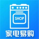 家电易购安卓版 v1.3.17