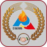 全国消防平台安卓版 v1.0