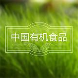 中国有机食品交易平台安卓版 v2.0