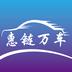 惠链万车安卓版 v1.0.3