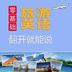 旅游英语翻开就能说安卓版 v2.51.115