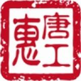 唐工惠安卓版 v2.0.12