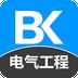注册电气工程师备考宝典安卓版 v2.2.0