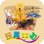 玩具平台安卓版 v1.0.0