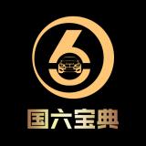 国六宝典安卓版 v1.0.3