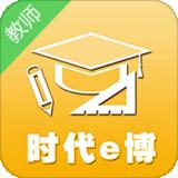 时代e教安卓版 v2.9.1