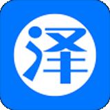 泽优秀惠安卓版 v1.0