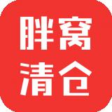 胖窝清仓安卓版 v1.0.2