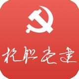 杭职党建安卓版 v1.0.3