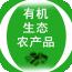有机生态农产品安卓版 v1.0