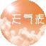 天气表安卓版 v1.2