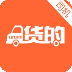 林安货的司机安卓版 v2.3.3