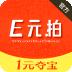 e元拍安卓版 v1.1