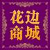 花边商城安卓版 v5.0.0