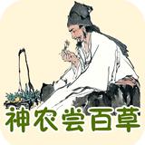 神农尝百草的故事安卓版 v2.1.1