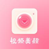 视频美颜秀安卓版 v1.0