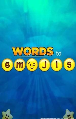 Emoji猜谜问答游戏