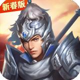 三国戏赵云传完整版安卓版 v1.12