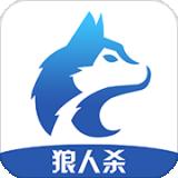 竞技狼人杀安卓版 v1.3.0