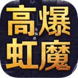 高爆虹魔安卓版 v1.0