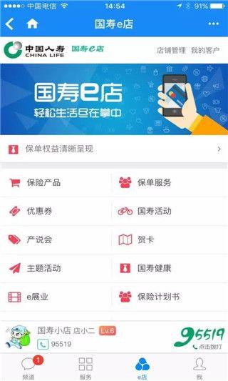 国寿e店客户端手机版下载图片1