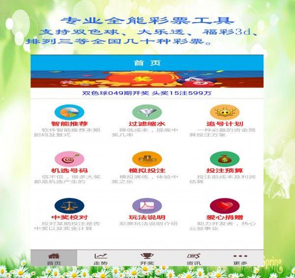 彩票大数据官方手机版下载图片1