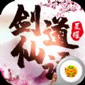 剑道仙语官网手机版下载1.00.04