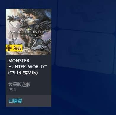 PS4版《怪物猎人世界》开启会员免费领取 4月22日截止