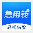 急用钱借钱官方手机版下载1.3.1