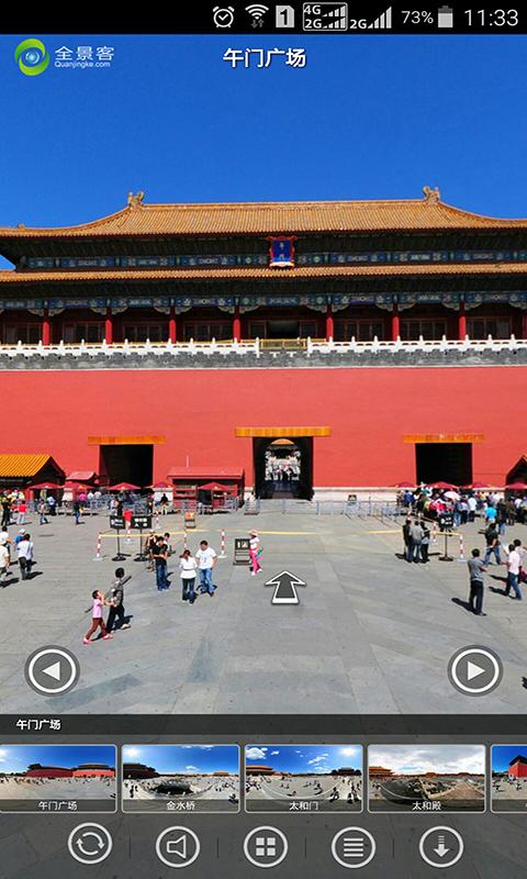 美丽中国VR旅游官方版下载图片2