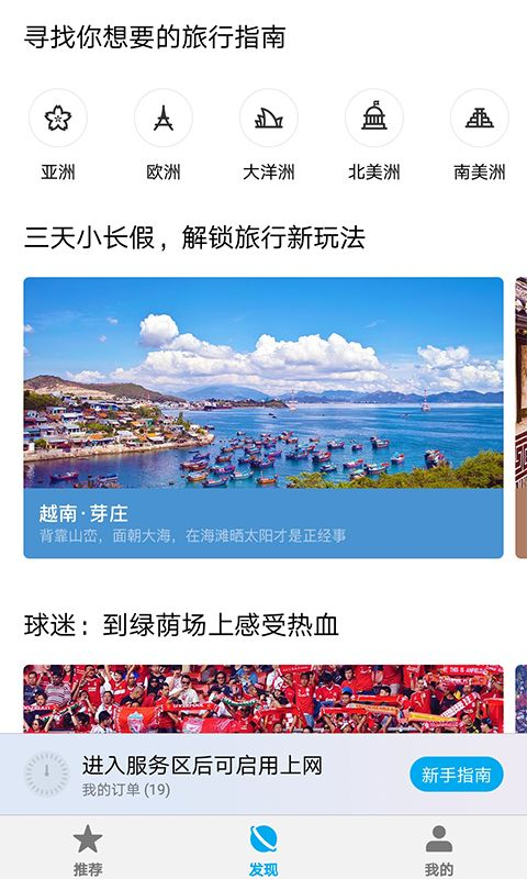 华为天际通app下载手机版图片1